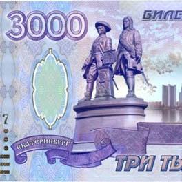 Новая купюра в 3000 рублей, в отличие от 10000, не появится точно
