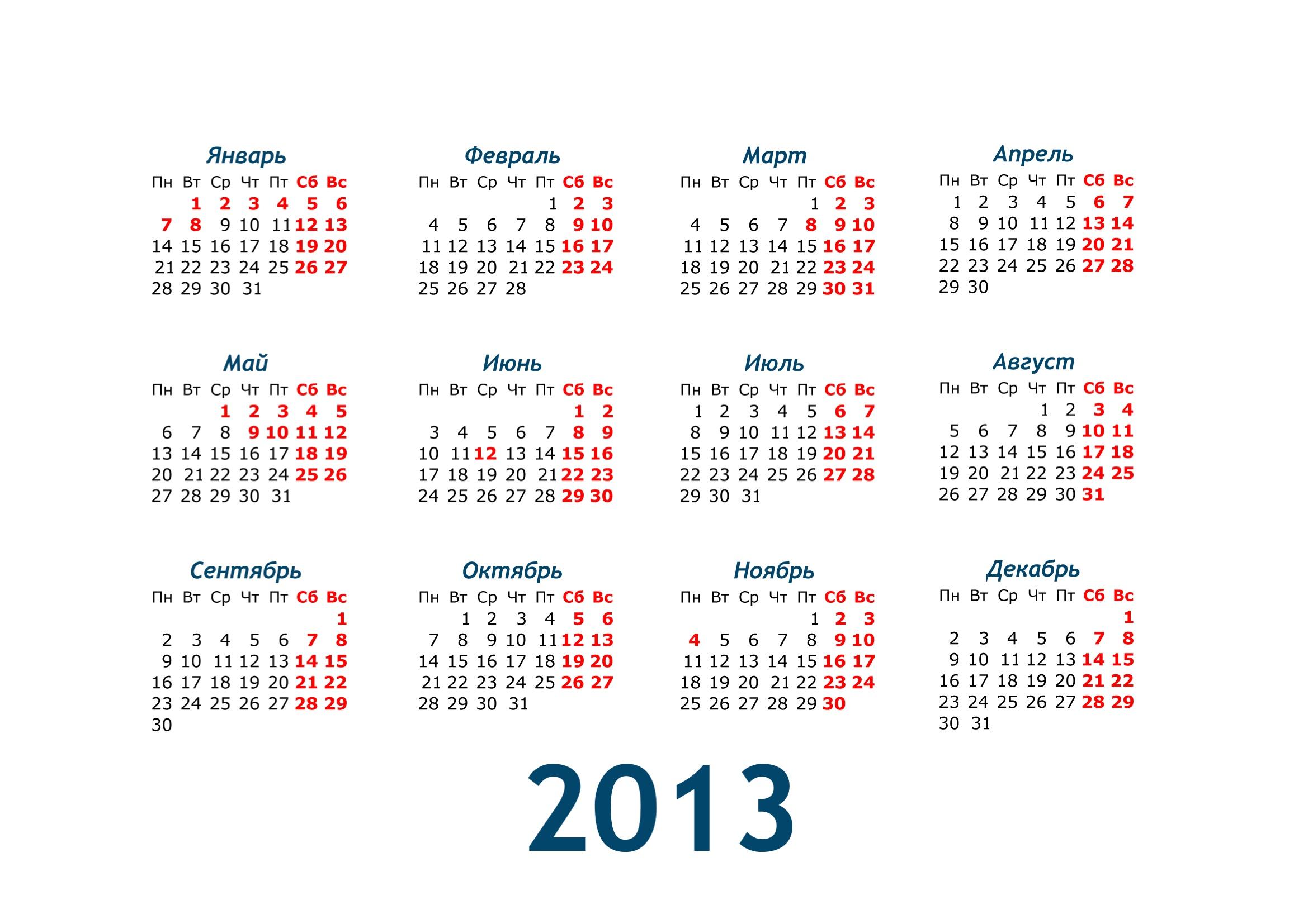 В 2013 году большинство жителей России будут отдыхать 118 дней, что на 1 день больше, чем в году минувшем.