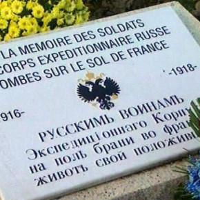 День памяти Первой Мировой войны утвержден