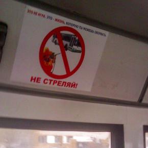 avtobus_ne_strelyai