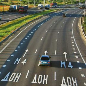 В России появятся трассы с ограничением скорости в 130 км/ч