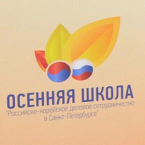 Прошла студенческая конференция Осенняя школа «Российско-корейское деловое сотрудничество в Санкт-Петербурге»