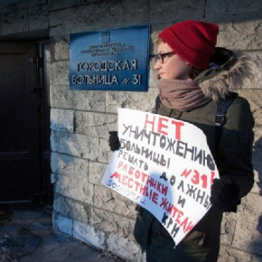 Митинг в защиту 31 больницы пройдет 3 февраля