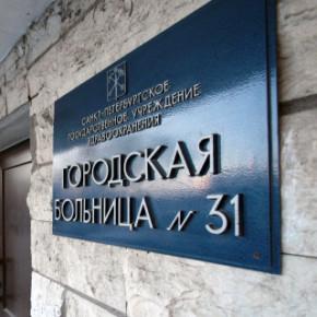 Председатель ЗакСа: больницу 31 решено оставить в покое