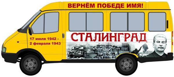 stalinobus