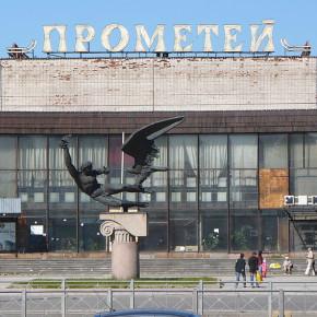 На месте кинотеатра Прометей построят современный кинокомплекс