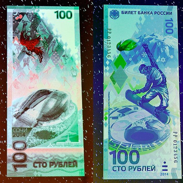 100_rublevaya_kukura_k_olimpiade_sochi_2014