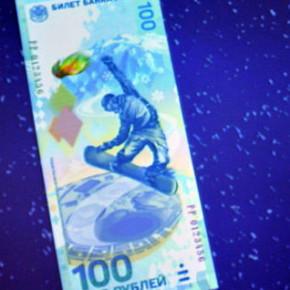 Новые 100-рублевые купюры к Олимпиаде в Сочи представил Центробанк