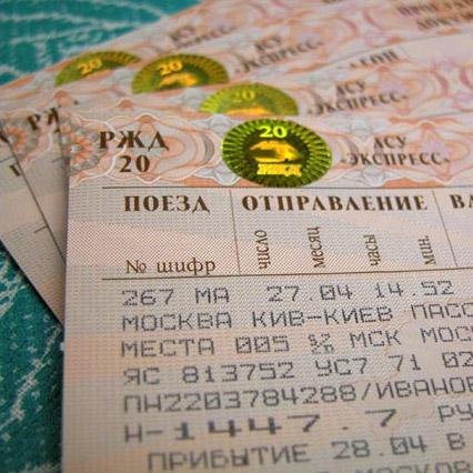 билеты на поезд из петербурга в киев