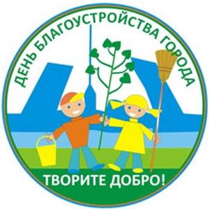 den_blagoustroistva_logotip