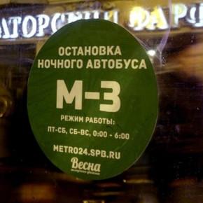Где искать остановки ночных автобусов: 70% петербуржцев не знают ответа на этот вопрос