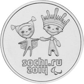 25-рублевые монеты к паралимпиаде Сочи-2014 уже на подходе