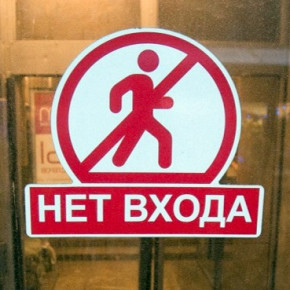 Вход на какие станции метро закрыт/ограничен в июле-августе 2013