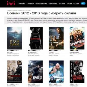Благодаря ivi.ru получить адреналин через интернет стало реально