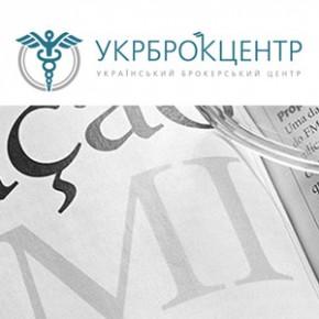 Украинский брокерский центр: различные виды услуг таможенного брокера