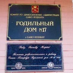 17 роддом на Леснозаводской открылся после длительного ремонта