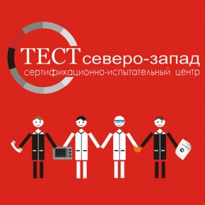 Сертификационно-испытательный центр
