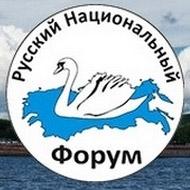Русский национальный форум против толерантности проведут в Петербурге