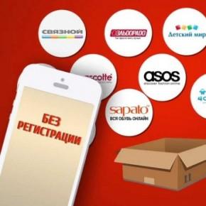 Promokodi.ru: актуальные промокоды и скидки на одной странице