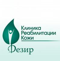 Клиника реабилитации кожи