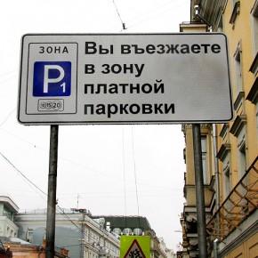 Платные парковки в Санкт-Петербурге начнут обустраивать с Караванной улицы