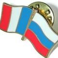 Россия и Франция
