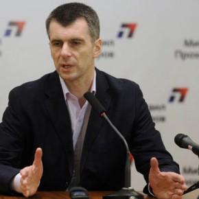 Прохоров предложил отменить