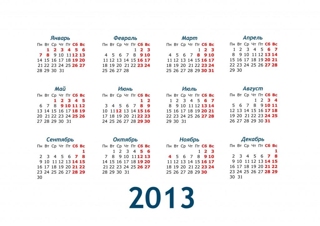 calendar_2013_blank