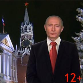 Телевизионное поздравление Путина с Новым Годом детям смотреть не рекомендуют