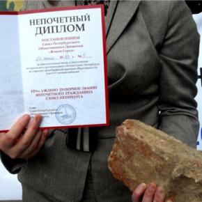 Интернет-пользователи выбрали непочетных граждан Санкт-Петербурга