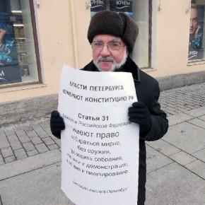 Петербуржцы митингуют против городского закона
