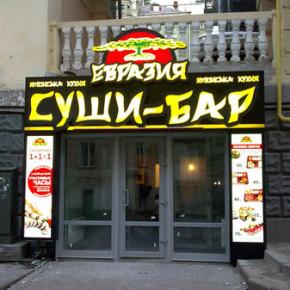 В петербургских суши-барах