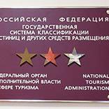 Количество звезд отелям в России будут присваивать по более жестким критериям