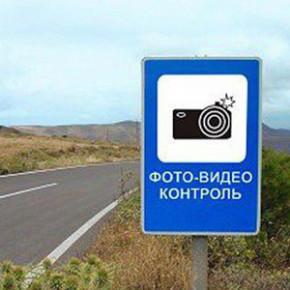 С 1 июля все камеры видеофиксации ГИБДД отметят знаками и разметкой