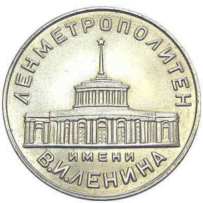 Новые юбилейные жетоны петербургского метро посвятят 50-летию участка от