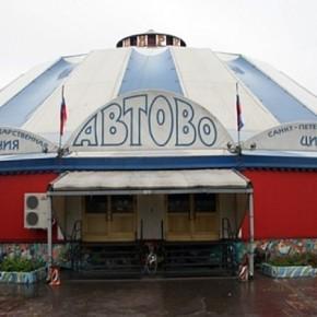 Цирк-шапито в Автово откроется после ремонта в течение 2014 года