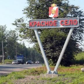 Объездную дорогу вокруг Красного Села обещают построить до 2018 года