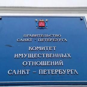Комитет имущественных отношений Смольного получил нового руководителя.  Бывший Председатель остался заместителем