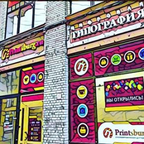 «Принтсбург.ру»: полный спектр полиграфических услуг в Санкт-Петербурге