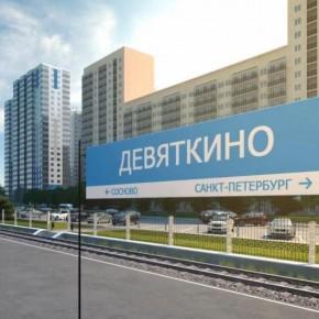 Инвестиции в новостройки Девяткино-Мурино: все за и против