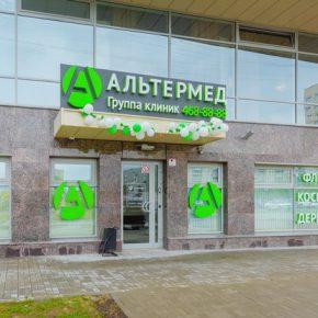 «Альтермед» - сеть частных клиник в Петербурге с интересными преимуществами